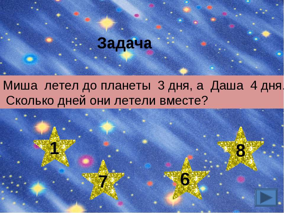 Задача Миша летел до планеты 3 дня, а Даша 4 дня. Сколько дней они летели вме...