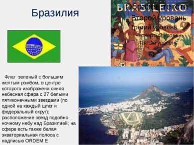 Бразилия Флаг зеленый с большим желтым ромбом, в центре которого изображена с...