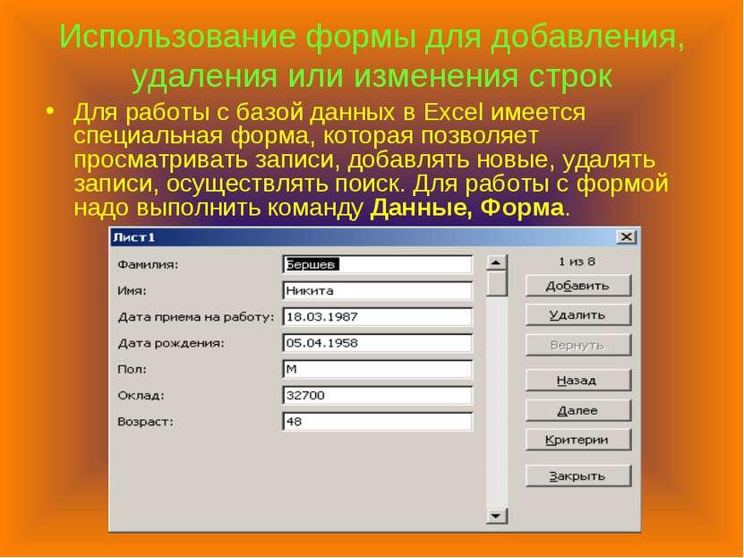 Использование формы для добавления, удаления или изменения строк Для работы с...