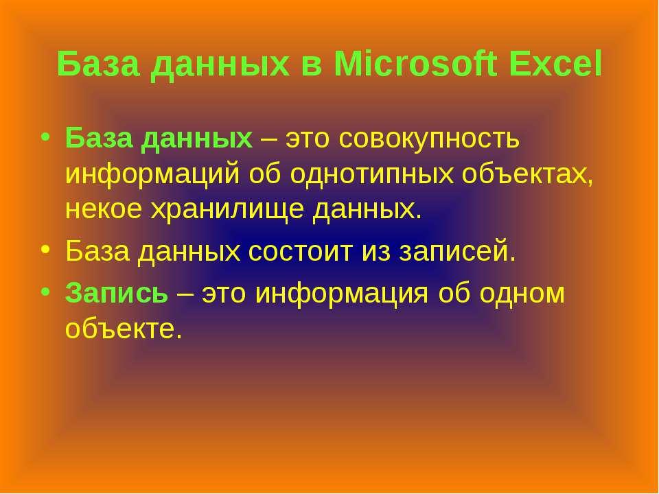 База данных в Microsoft Excel База данных – это совокупность информаций об од...
