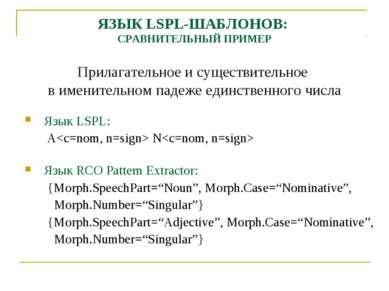 ЯЗЫК LSPL-ШАБЛОНОВ: СРАВНИТЕЛЬНЫЙ ПРИМЕР Прилагательное и существительное в и...
