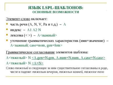 ЯЗЫК LSPL-ШАБЛОНОВ: ОСНОВНЫЕ ВОЗМОЖНОСТИ Элемент-слово включает: часть речи (...