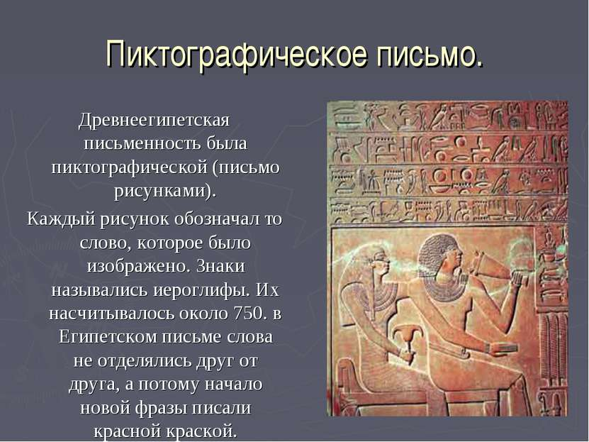 Пиктографическое письмо. Древнеегипетская письменность была пиктографической ...
