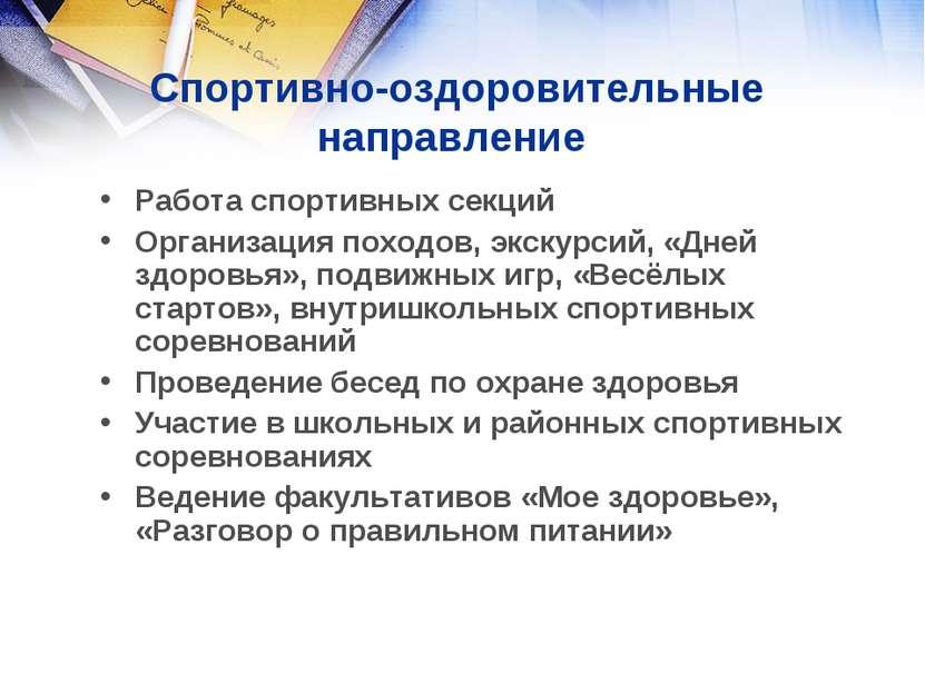 Спортивно-оздоровительные направление Работа спортивных секций Организация по...
