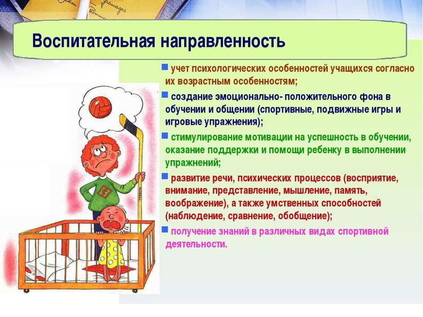 учет психологических особенностей учащихся согласно их возрастным особенностя...