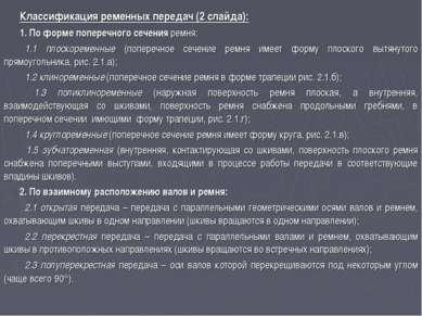 Классификация ременных передач (2 слайда): 1. По форме поперечного сечения ре...
