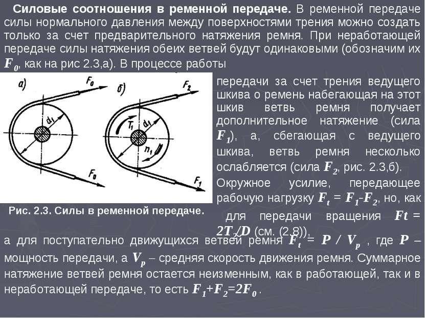 Силовые соотношения в ременной передаче. В ременной передаче силы нормального...