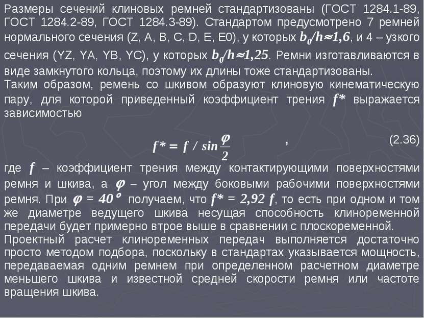 Размеры сечений клиновых ремней стандартизованы (ГОСТ 1284.1-89, ГОСТ 1284.2-...