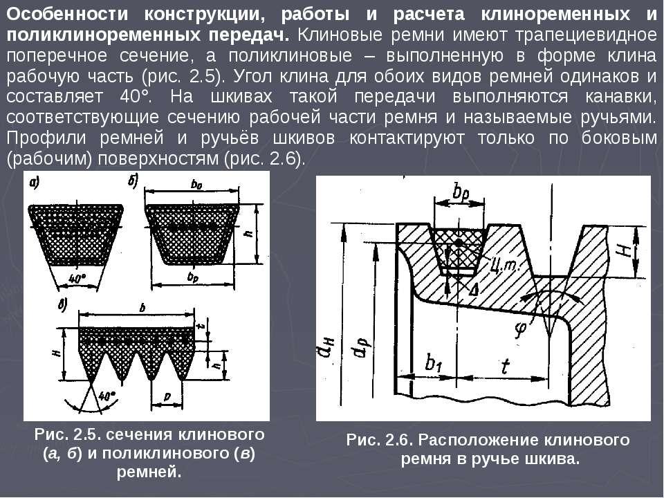 Особенности конструкции, работы и расчета клиноременных и поликлиноременных п...