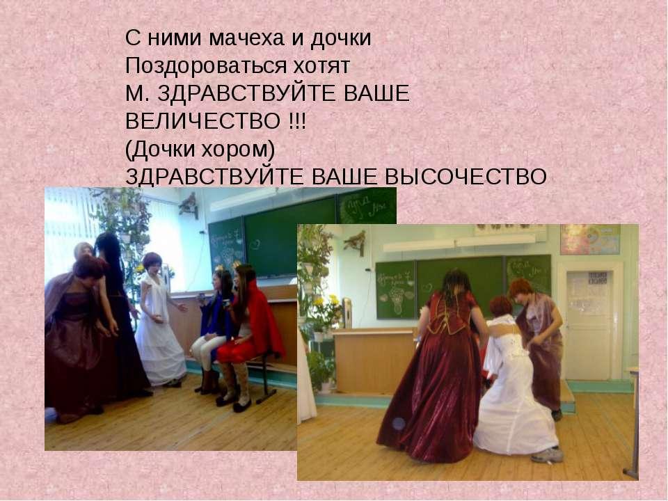 С ними мачеха и дочки Поздороваться хотят М. ЗДРАВСТВУЙТЕ ВАШЕ ВЕЛИЧЕСТВО !!!...