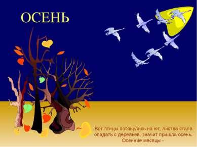 ОСЕНЬ Вот птицы потянулись на юг, листва стала опадать с деревьев, значит при...