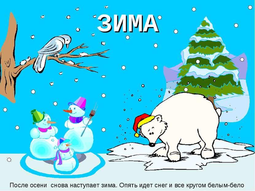 ЗИМА После осени снова наступает зима. Опять идет снег и все кругом белым-бело