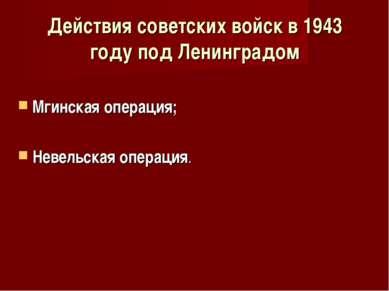 Действия советских войск в 1943 году подЛенинградом Мгинская операция; Невел...