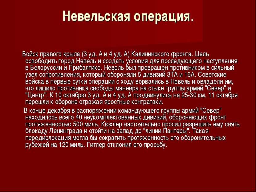 Невельская операция. Войск правого крыла (3 уд. А и 4 уд. А) Калининского фро...