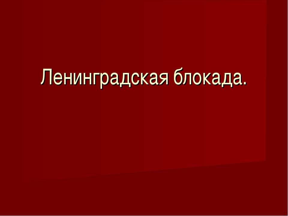 Ленинградская блокада.