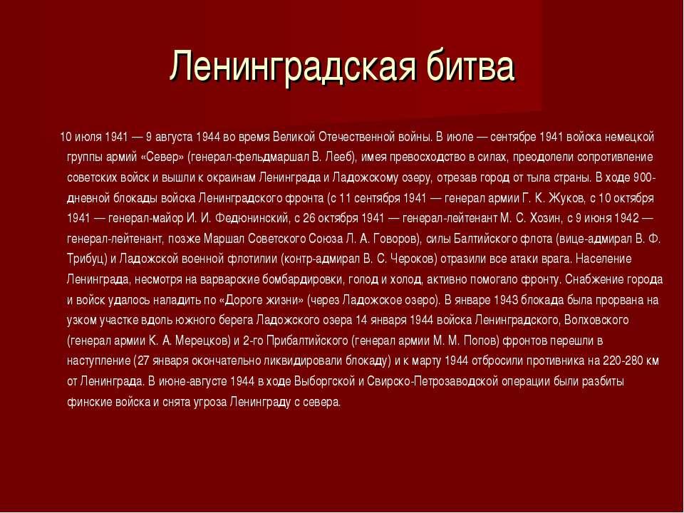 Ленинградская битва 10 июля 1941 — 9 августа 1944 во время Великой Отечествен...