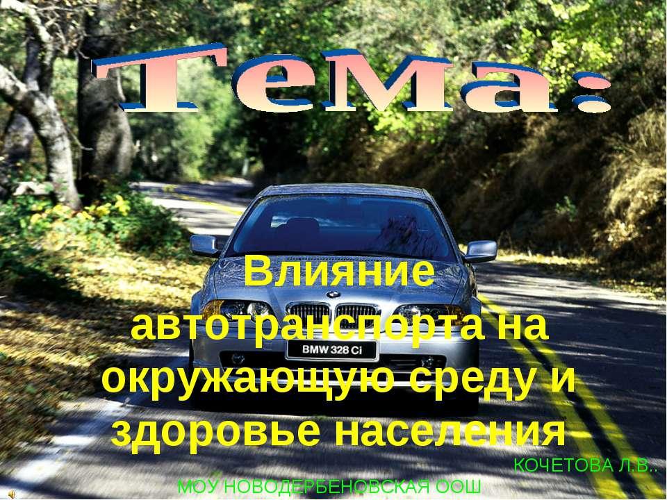 Влияние автотранспорта на окружающую среду и здоровье населения КОЧЕТОВА Л.В....