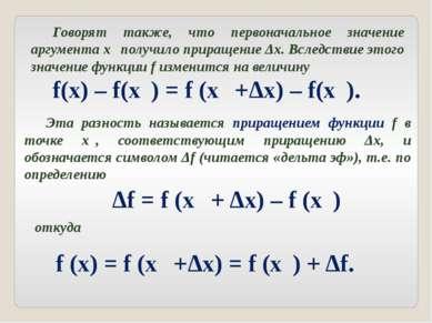 Говорят также, что первоначальное значение аргумента x₀ получило приращение Δ...
