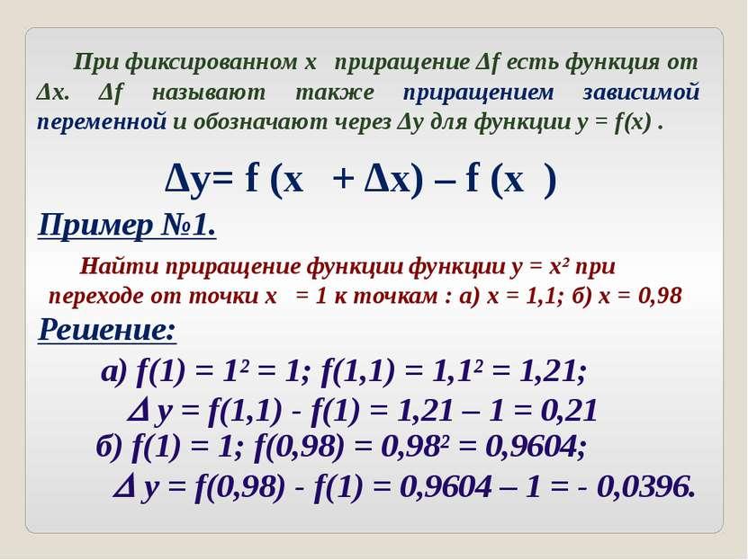 При фиксированном x₀ приращение Δf есть функция от Δx. Δf называют также прир...