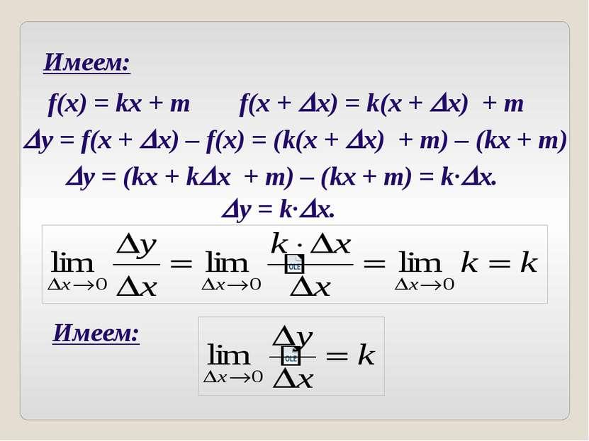 Имеем: f(x) = kx + m f(x + x) = k(x + x) + m y = f(x + x) – f(x) = (k(x + x) ...
