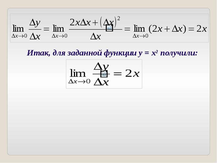 Итак, для заданной функции y = x² получили: