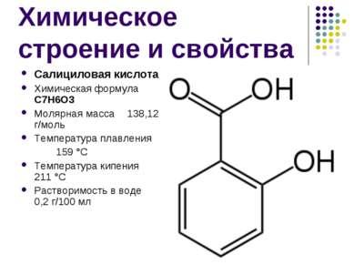 Химическое строение и свойства Салициловая кислота Химическая формула C7H6O3 ...