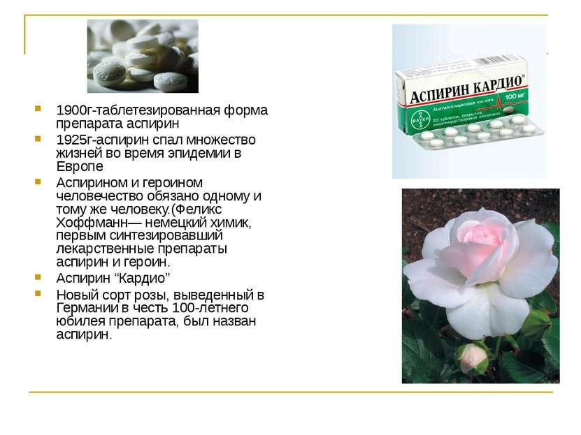 1900г-таблетезированная форма препарата аспирин 1925г-аспирин спал множество ...