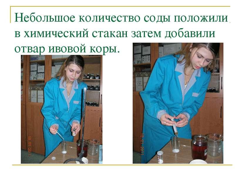 Небольшое количество соды положили в химический стакан затем добавили отвар и...