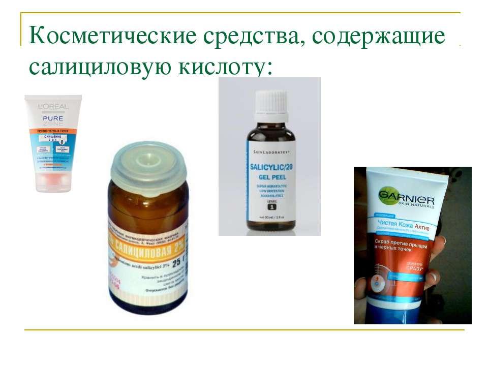 Косметические средства, содержащие салициловую кислоту: