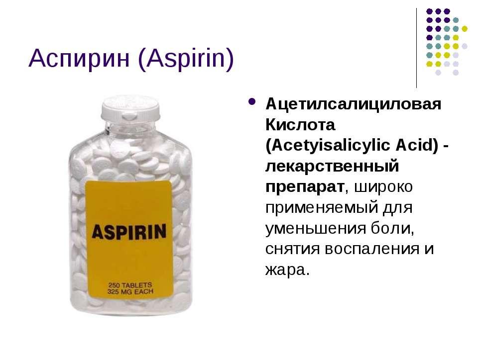 Аспирин (Aspirin) Ацетилсалициловая Кислота (Асеtyisalicylic Acid) - лекарств...