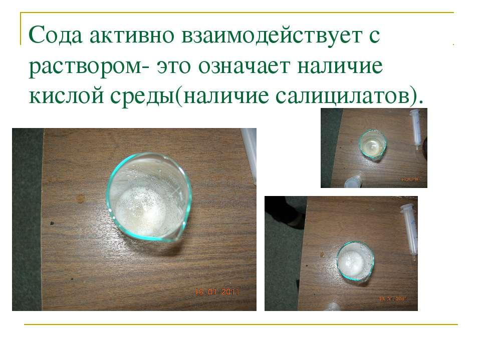 Сода активно взаимодействует с раствором- это означает наличие кислой среды(н...