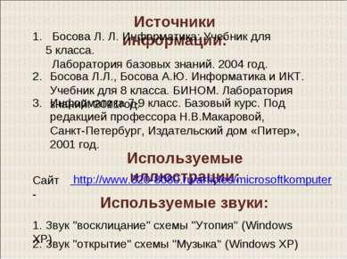 Источники информации: Информатика 7-9 класс. Базовый курс. Под редакцией проф...