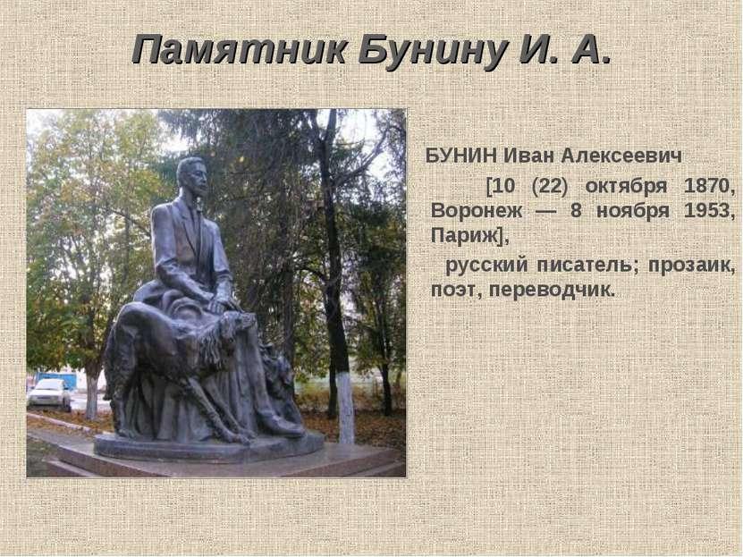 Памятник Бунину И. А. БУНИН Иван Алексеевич [10 (22) октября 1870, Воронеж — ...