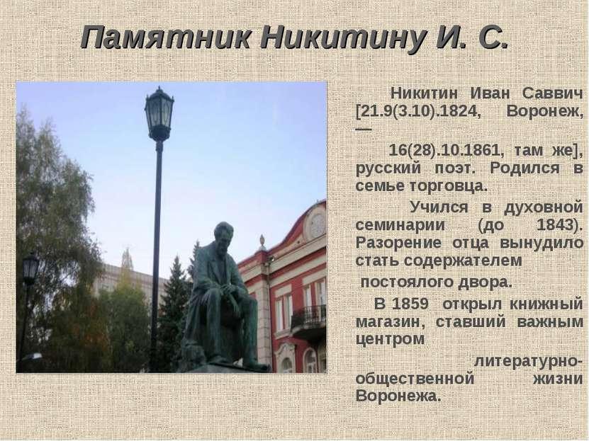 Памятник Никитину И. С. Никитин Иван Саввич [21.9(3.10).1824, Воронеж, — 16(2...