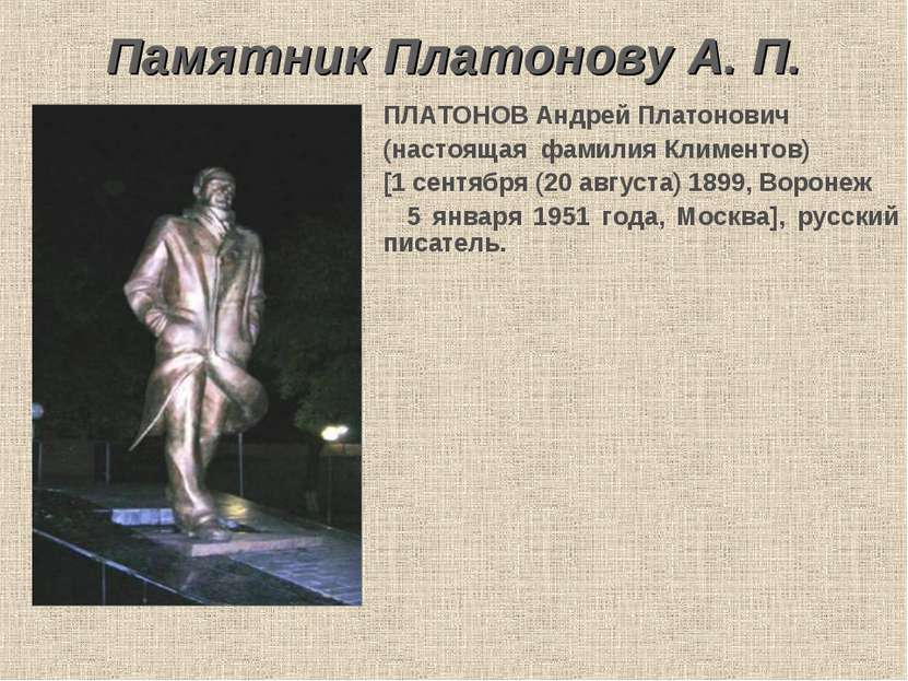 Памятник Платонову А. П. ПЛАТОНОВ Андрей Платонович (настоящая фамилия Климен...