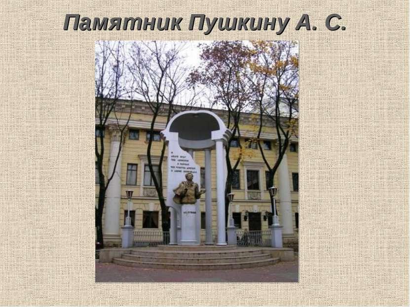 Памятник Пушкину А. С.