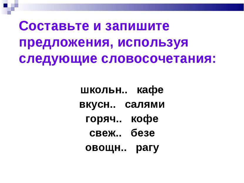 Составьте и запишите предложения, используя следующие словосочетания: школьн....
