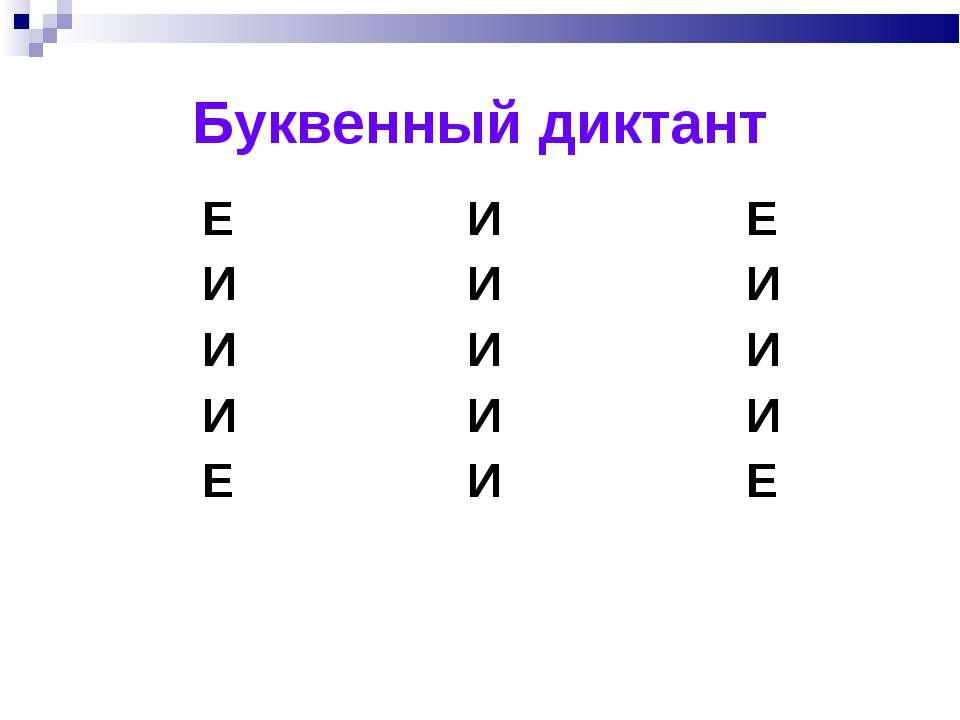 Буквенный диктант Е И И И Е И И И И И Е И И И Е