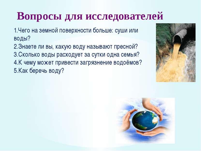 Вопросы для исследователей 1.Чего на земной поверхности больше: суши или воды...