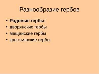 Разнообразие гербов Родовые гербы: дворянские гербы мещанские гербы крестьянс...