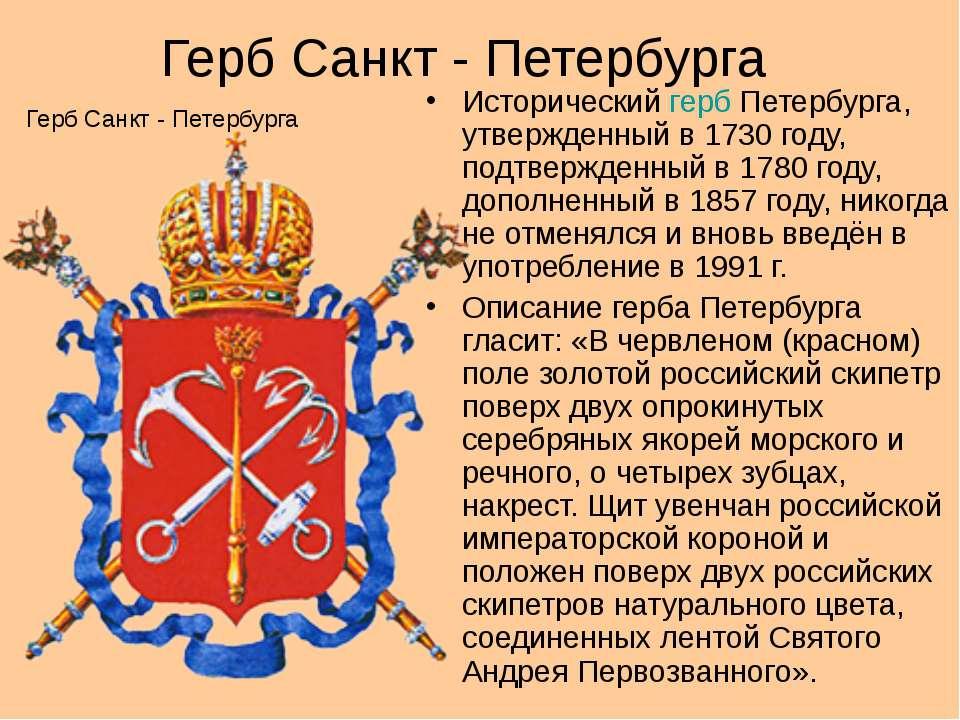 Герб Санкт - Петербурга Герб Санкт - Петербурга Исторический герб Петербурга,...
