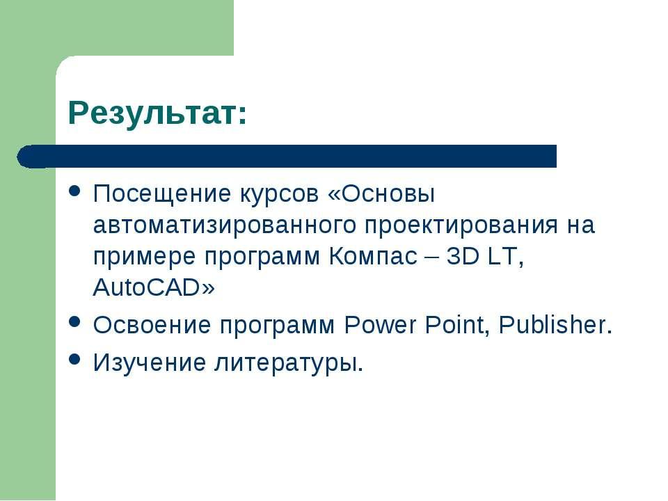 Результат: Посещение курсов «Основы автоматизированного проектирования на при...