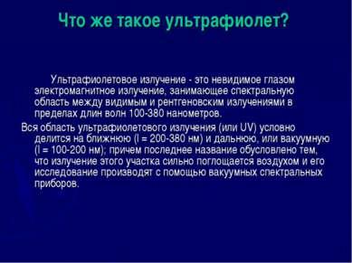 Что же такое ультрафиолет?  Ультрафиолетовое излучение - это неви...