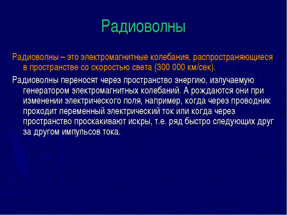 Радиоволны Радиоволны – это электромагнитные колебания, распространяющиеся в ...