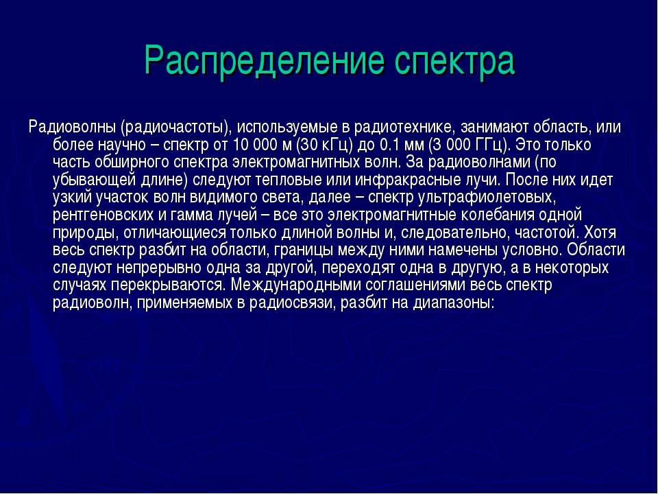 Распределение спектра Радиоволны (радиочастоты), используемые в радиотехнике,...