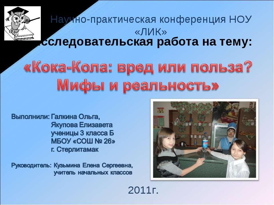 Исследовательская работа на тему: Научно-практическая конференция НОУ «ЛИК» 2...