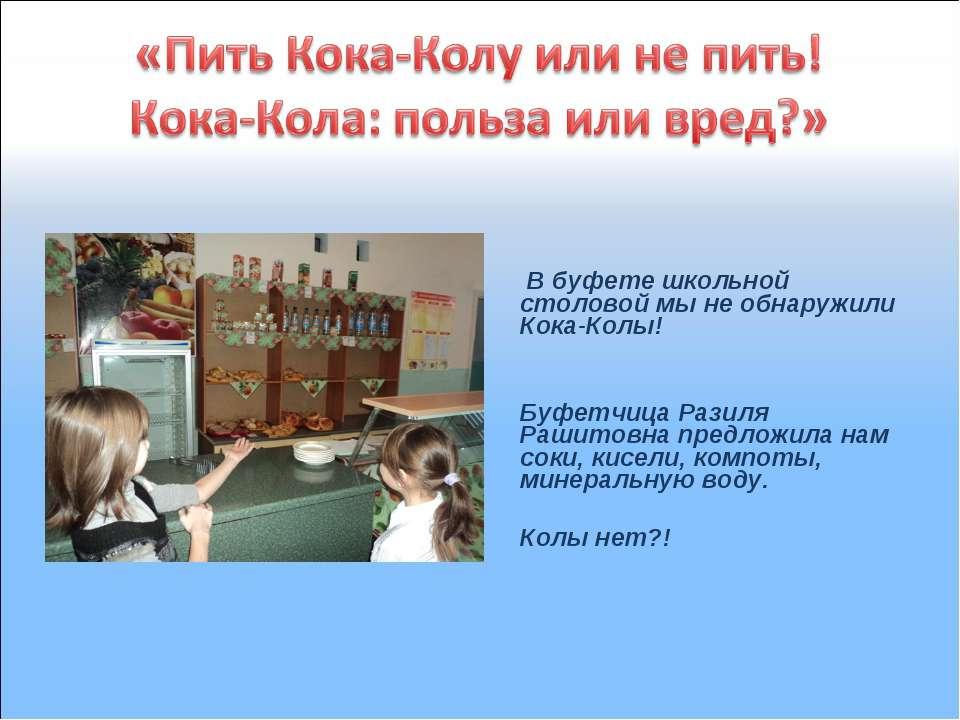 В буфете школьной столовой мы не обнаружили Кока-Колы! Буфетчица Разиля Раши...