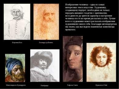 Изображение человека – одна из самых интересных тем в искусстве. Художнику, с...