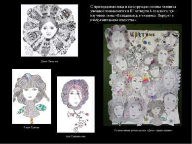 С пропорциями лица и конструкции головы человека ученики познакомятся в III ч...