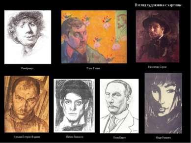 Взгляд художника с картины Леон Бакст Рембрандт Поль Гоген Пабло Пикассо Надя...